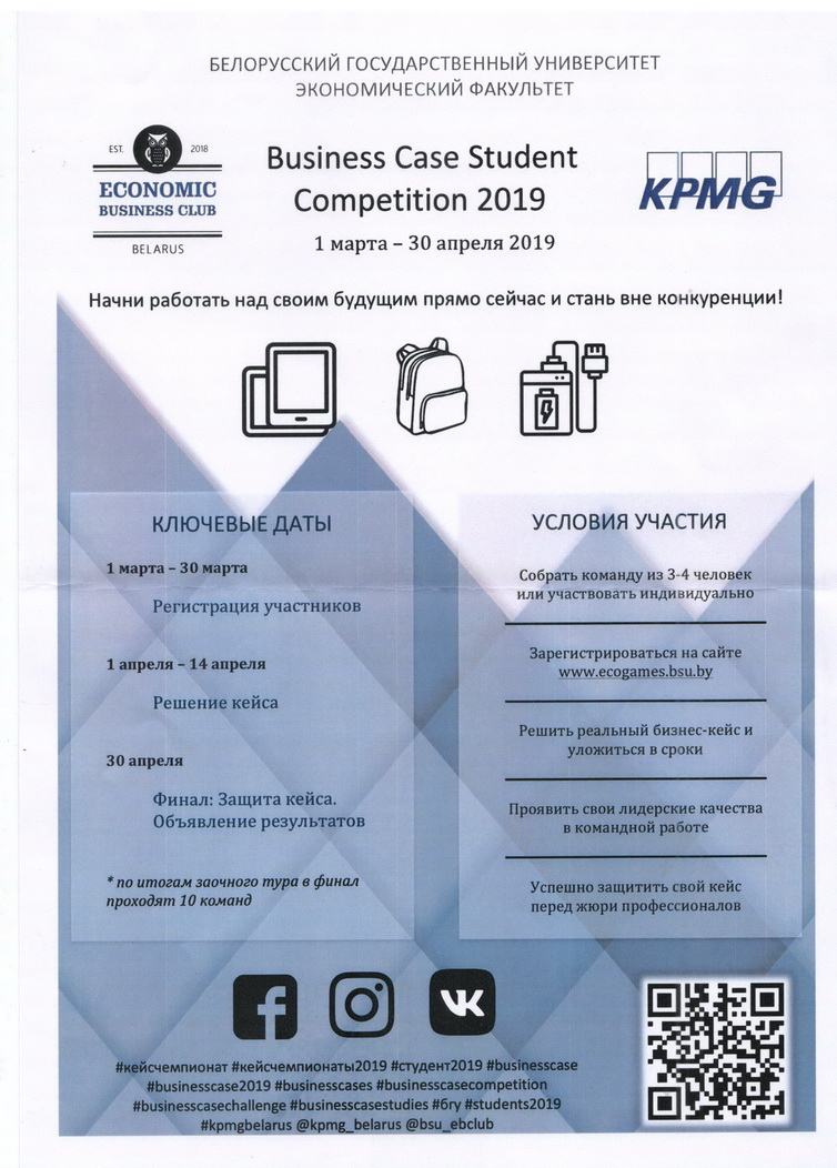 Business Case Student Competition