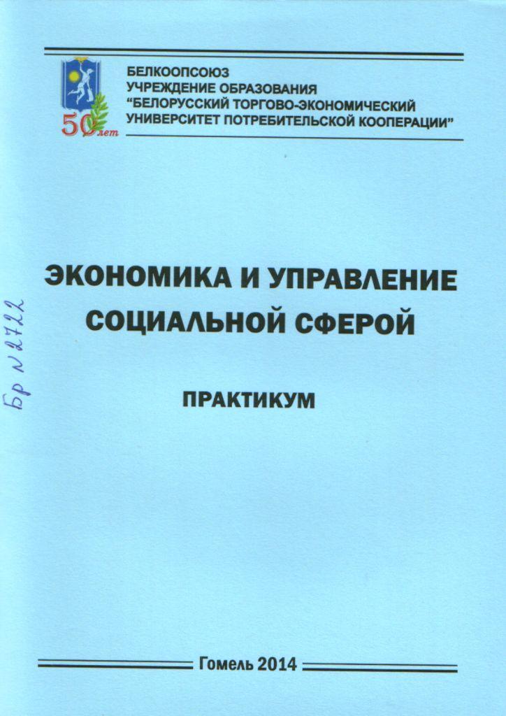 Белорусский торгово экономический университет потребкооперации  Данное издание включает планы практических занятий вопросы для самоподготовки темы рефератов тесты задания и задачи учитывающие специфику деятельности